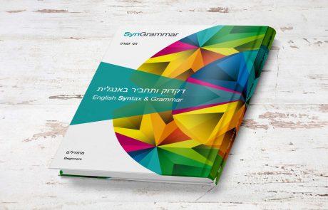 חגי זמורה (SynGrammar):קורס אנגלית למתחילים המבוסס על שיטה חדשנית