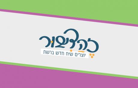 """""""זההדיבור (Zehadibur) מיזם למיגור הבריונות ברשת בהובלת יואב מאור"""