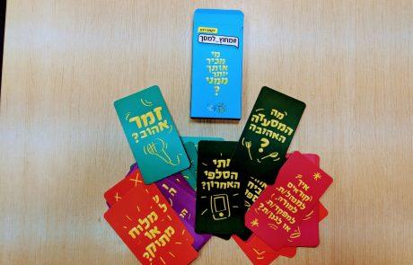 #מחוץ_למסך:  עיריית תל אביב-יפו במהלך יומרני להפחתת השימוש בטלפונים הסלולאריים בקרב הורים, ילדים וצעירים